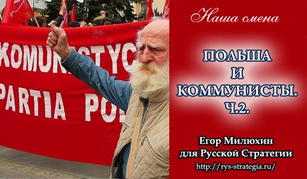 Польша и коммунисты. история,Коммунисты,Польша