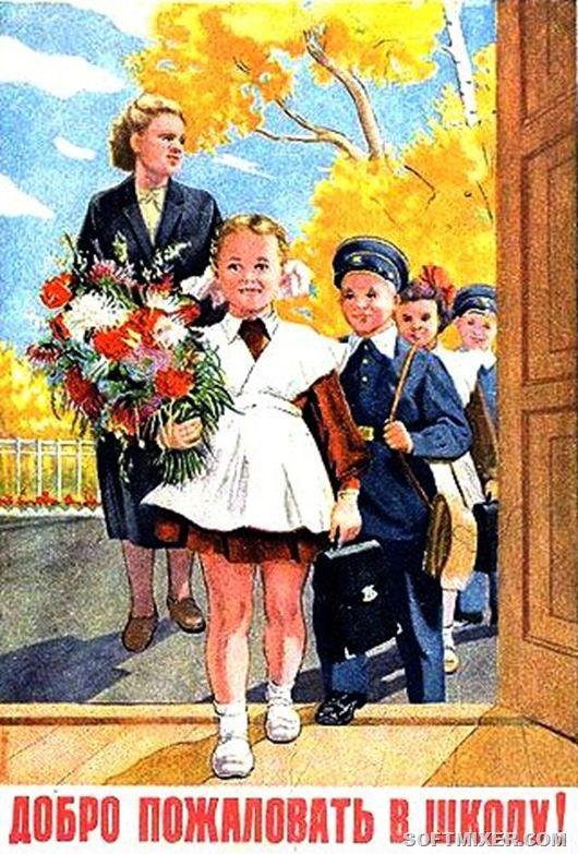открытки советских времен 1 сентября нам создание