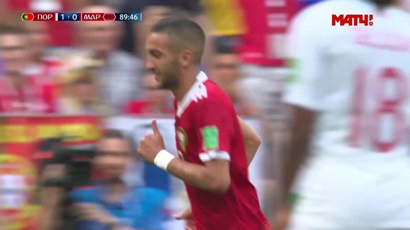 Португалия - Марокко. Удар Хакими