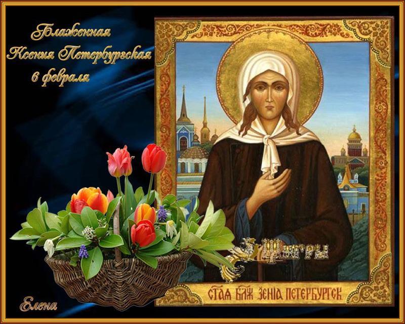 6 февраля День памяти святой Ксении Петербуржской ( житие и чудеса провидицы)