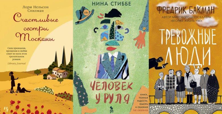 5 добрых книг этого года для…