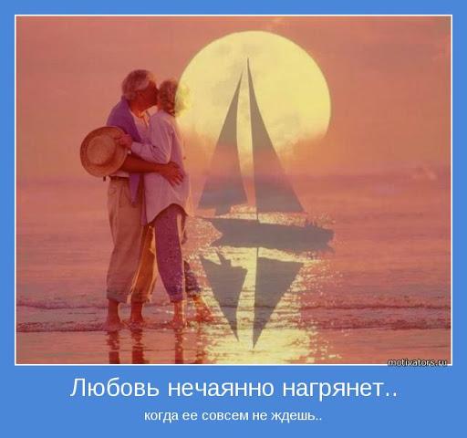 Любовь нечаянно нагрянет...