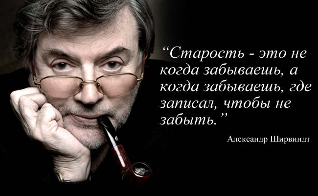 Александр Ширвиндт. Про наш абсурд актер