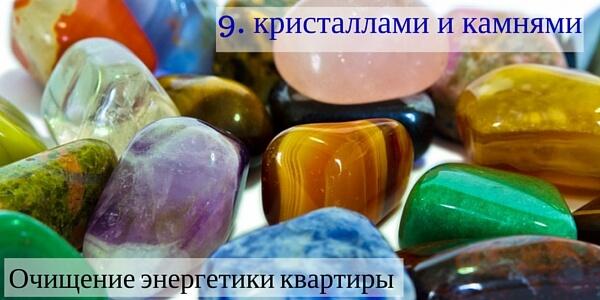 Очищение энергетики квартиры от негатива камнями и кристаллами