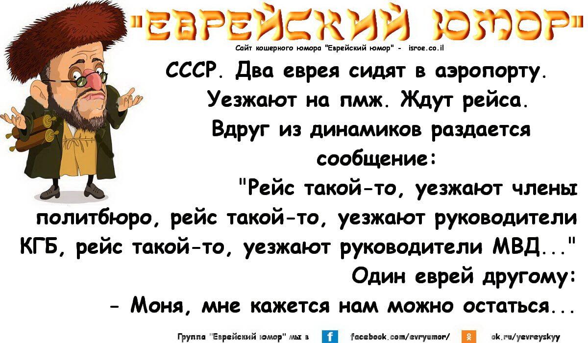 Добрый, еврейские анекдоты в картинках с надписями новые