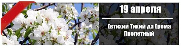 19 апреля: Евтихий Тихий да Ерема Пролетный.