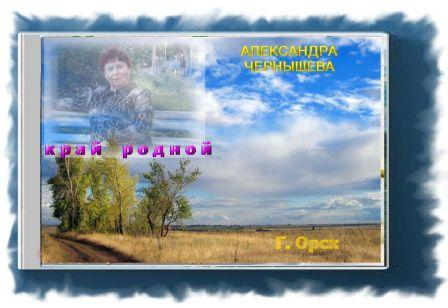 Край родной Стихи    Сборник Александра Чернышева