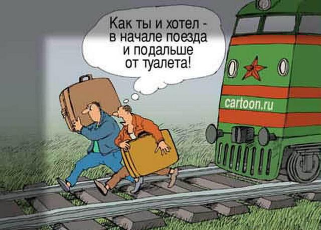 Анимация, приколы про поезд картинки