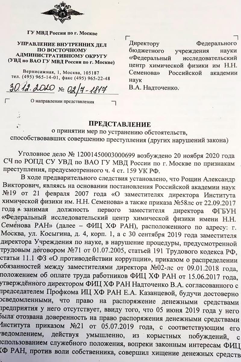 УЧЁНЫЙ ВОР. ПРОФЕССОР ПОХИТИЛ ИЗ ИНСТИТУТА 20 МИЛЛИОНОВ россия