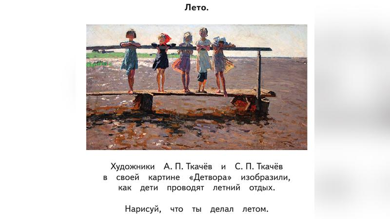 Школа по-сталински: почему родители хотят учить детей по советским учебникам?