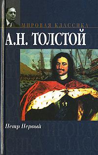 10 лучших исторических романов о России