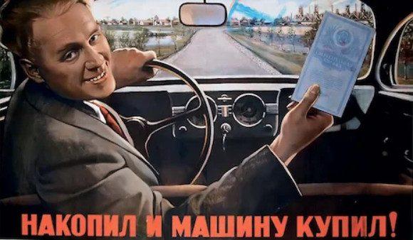 Сколько стоил первый советский «народный автомобиль» «Москвич»?