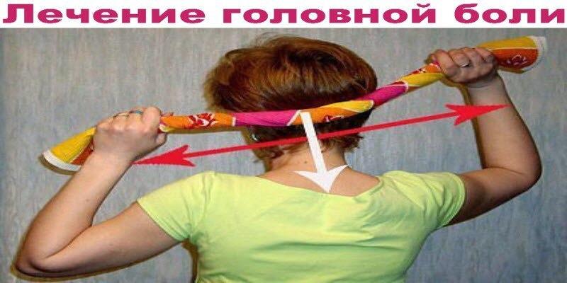 Лечение головной боли … полотенцем.