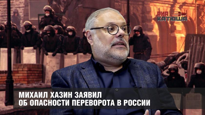 Михаил Хазин заявил об опасности переворота в России