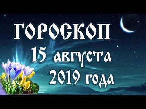 Гороскоп на 15 августа 2019
