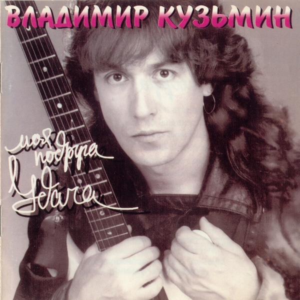 Владимир Кузьмин — 5 минут о…