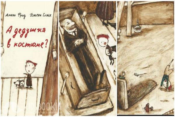 Как разговаривать с детьми о смерти: детские книги о потере близкого человека .