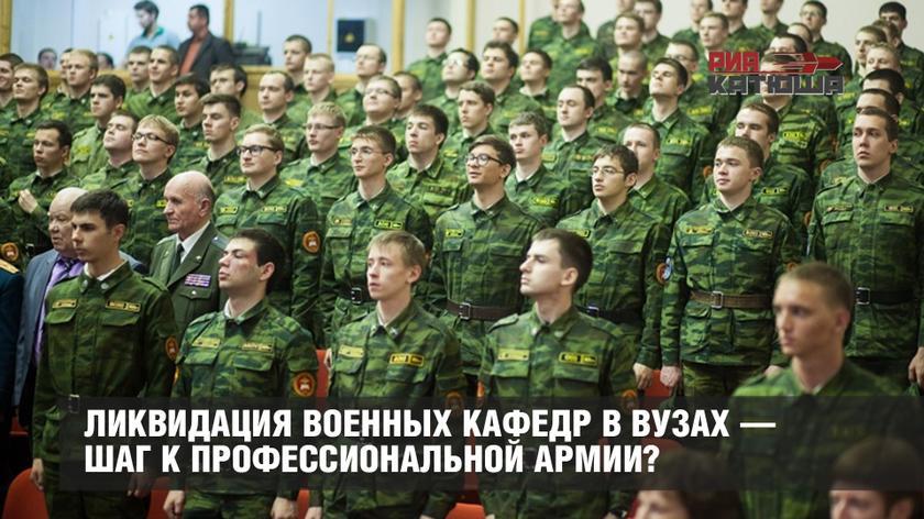 Ликвидация военных кафедр в вузах — шаг к профессиональной армии?