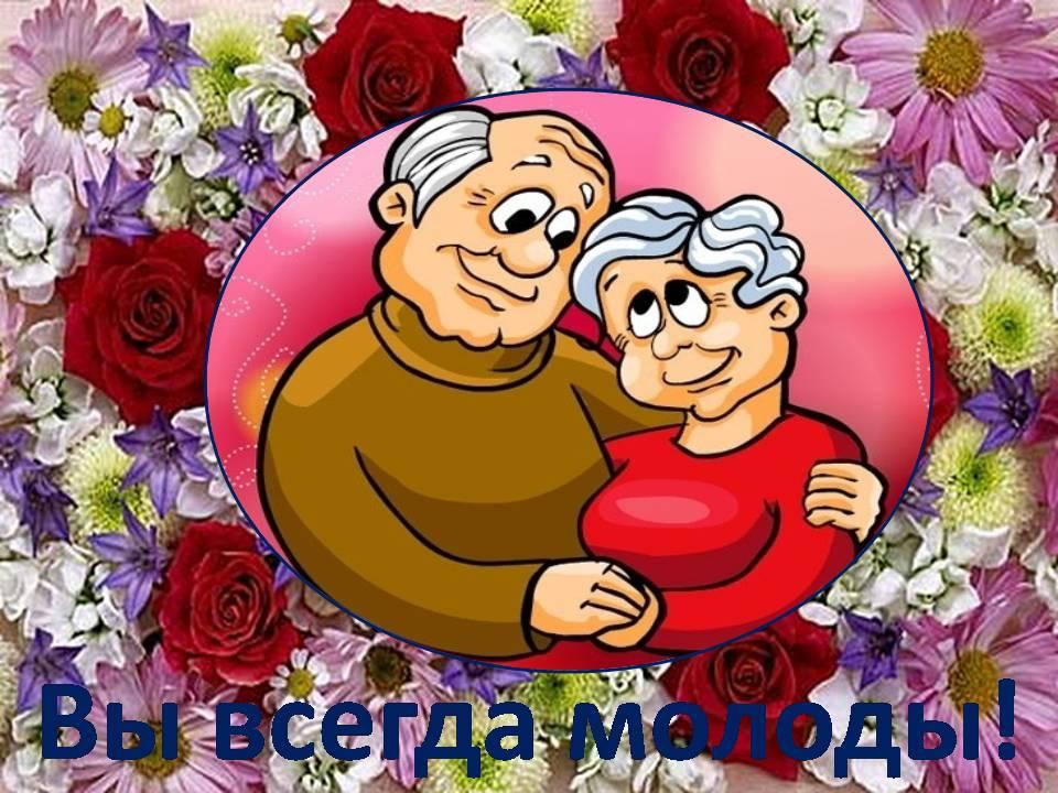 Поздравление с годовщиной свадьбы от бабушки и дедушки