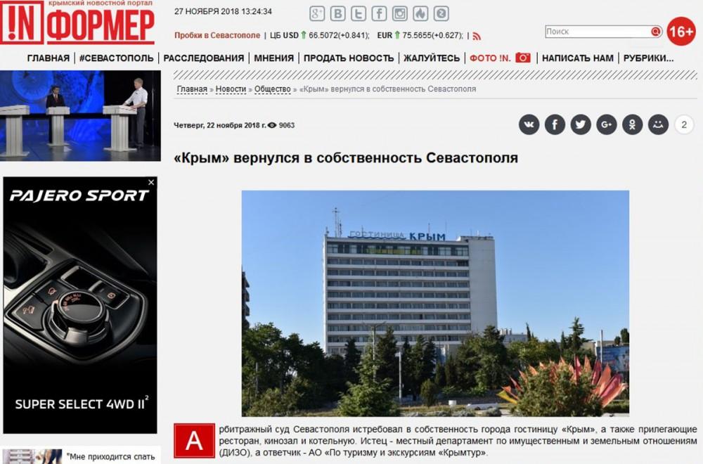 Как проукраинские СМИ Севастополя показывают новости