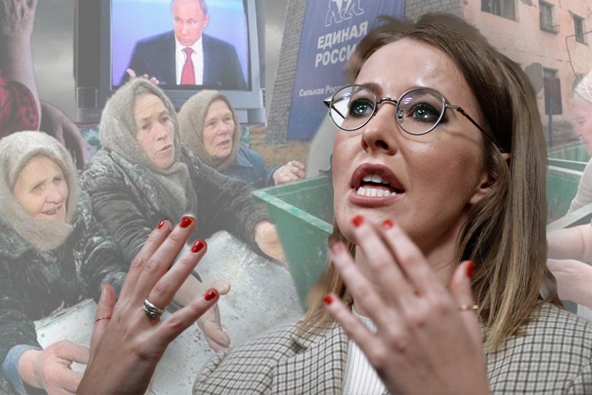Собчак пожалела продукты для нуждающихся россиян  Политика