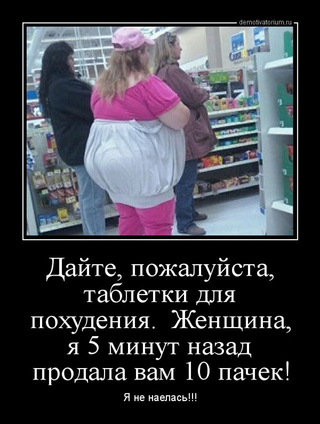 Демотиваторы К Похудению Фото. Шутки про лишний вес (26 фото)