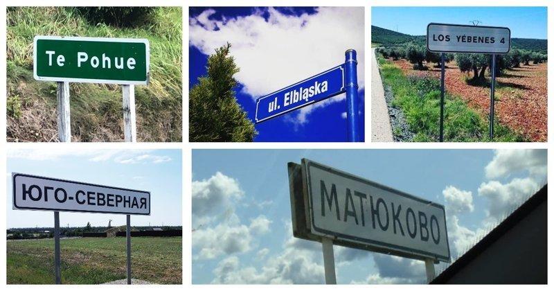 Поехали по селам, городам и улицам: от Приятного свидания до Матюково, а за границей ещё веселее город, названия, названия улиц, село, улицы, юмор
