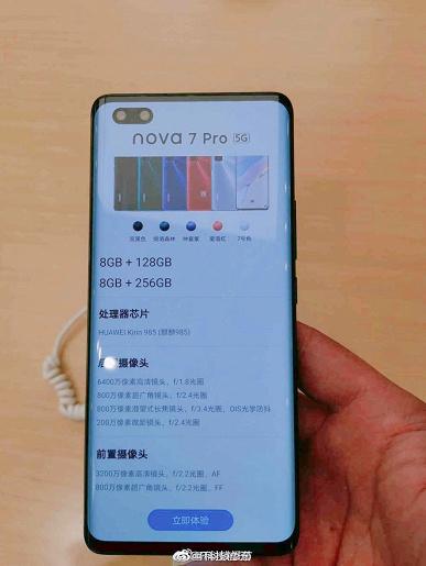 Огромная утечка за неделю до анонса. Характеристики и сами Huawei Nova 7, Nova 7 Pro и 7 SE вживую