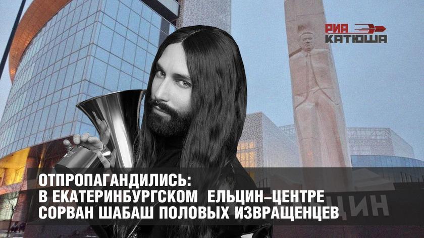 Отпропагандились: в Екатеринбургском Ельцин-центре сорван шабаш половых извращенцев