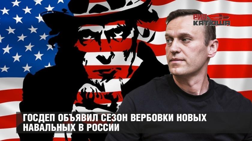Госдеп объявил сезон вербовки новых навальных в России