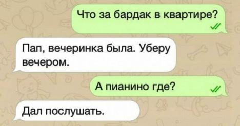 Подборка убойных СМС от детей, которые весьма нехило отрываются на каникулах