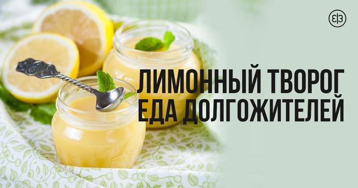 Домашний лимонный творог