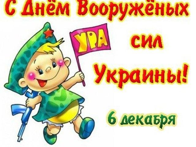 поздравления с днем украинской армии 6 декабря картинки елены