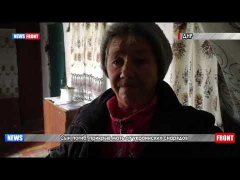 Сын погиб, прикрыв мать от украинских снарядов