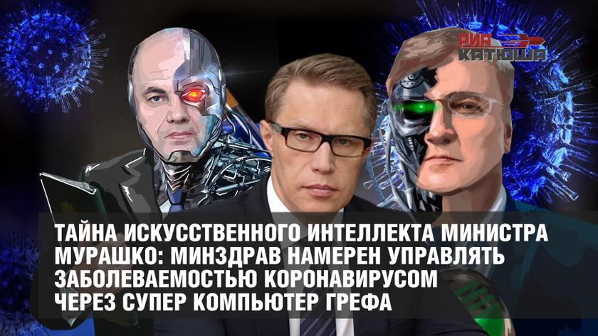 Тайна Искусственного интеллекта министра Мурашко: Минздрав намерен управлять заболеваемостью коронавирусом через супер компьютер Грефа россия
