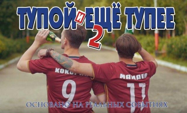 Реакция социальных сетей на драчунов Кокорина и Мамаева (30 фото)