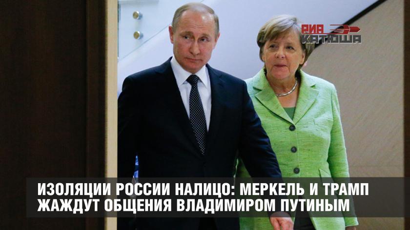 Изоляции России налицо: Мерк…