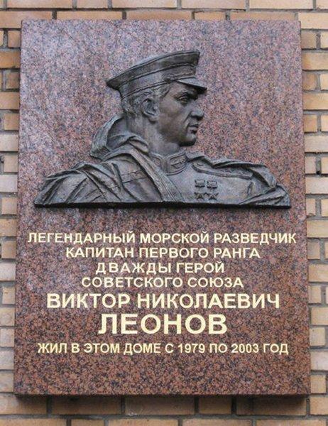 Виктор Леонов. Легенда морской разведки. виктор леонов