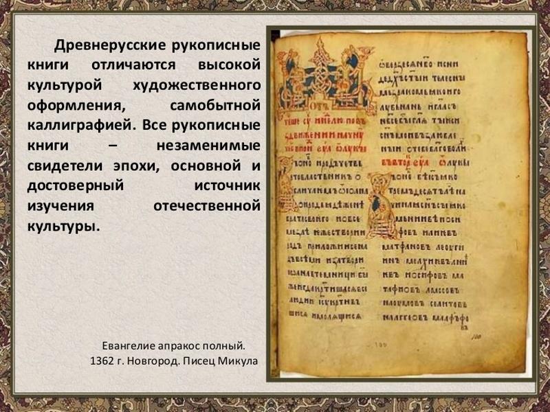 страницы рукописной книги фото цвет