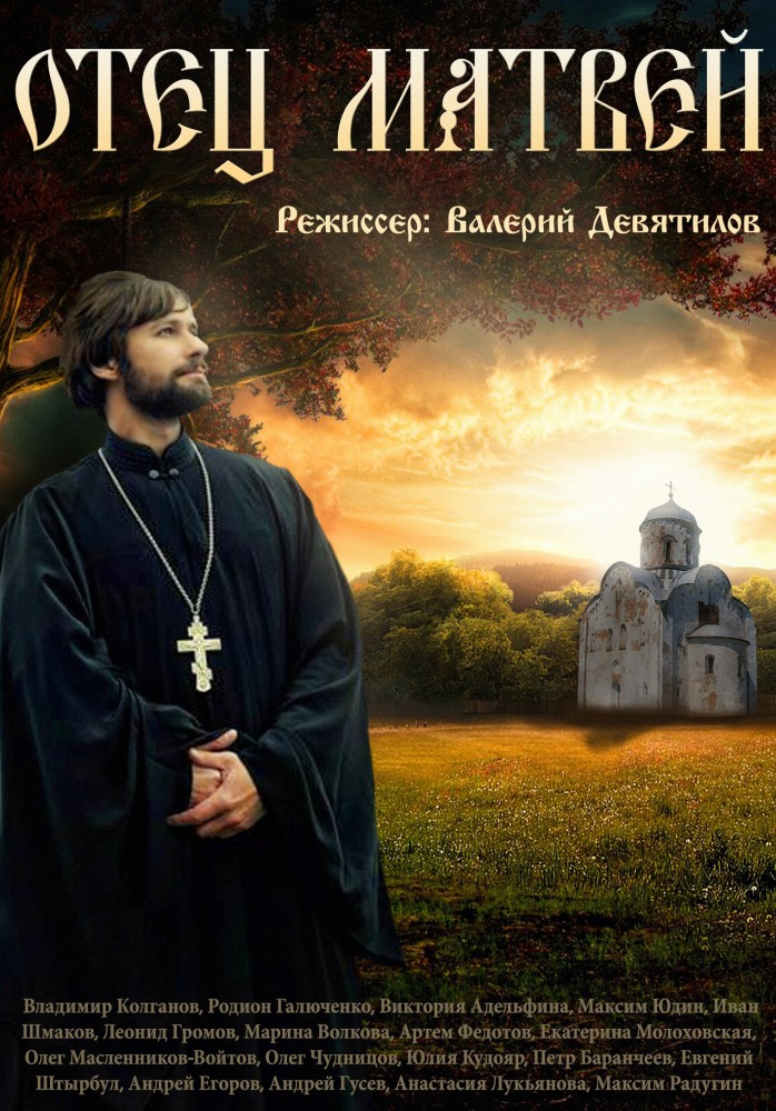Отец Матвей 1- 20 серий - Мелодрама   Фильмы и сериалы - Русские мелодрамы