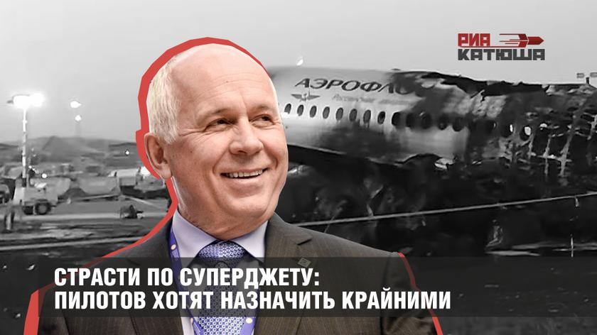 Страсти по Суперджету: пилотов хотят назначить крайними ввс,россия