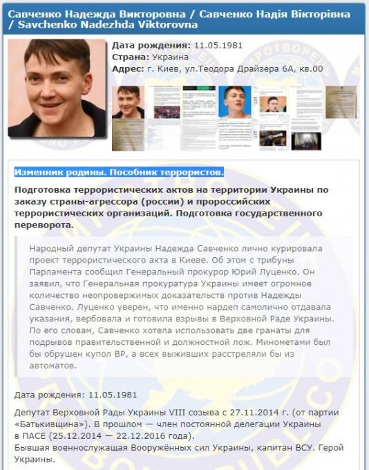 """Савченко внесли в базу сайта """"Миротворец"""""""