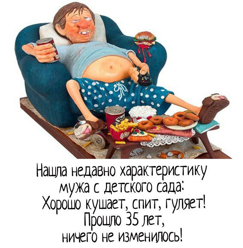 Недавно нашла характеристику мужа из детского садика... Улыбнемся)))
