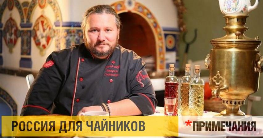 «Мы не знаем, что такое настоящая русская кухня»
