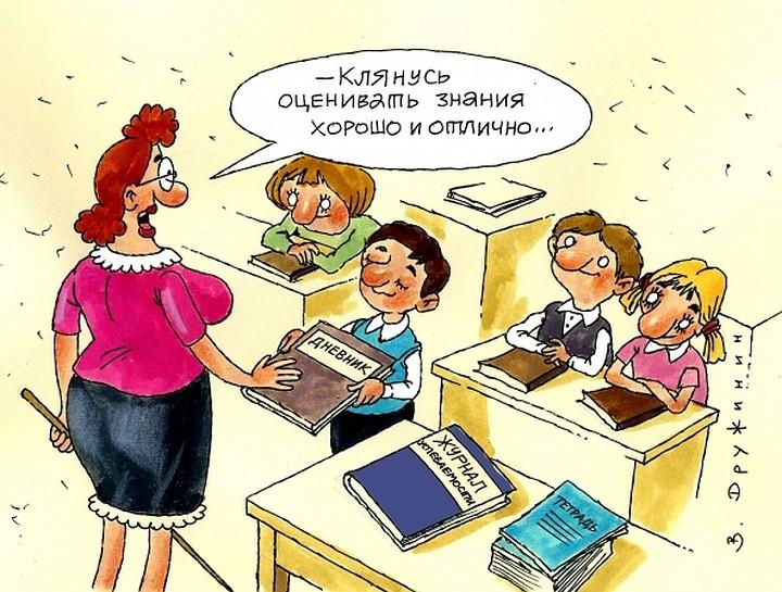 """Про """"нетрудовые доходы"""" учителей"""