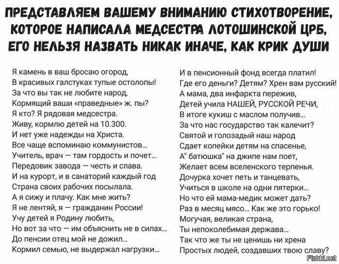 Посвящается всем чиновникам России медицина, россия, чиновники-сволочи