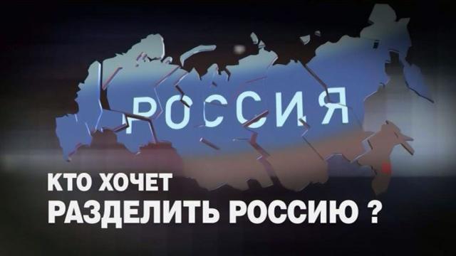 «Кто хочет разделить Россию?»