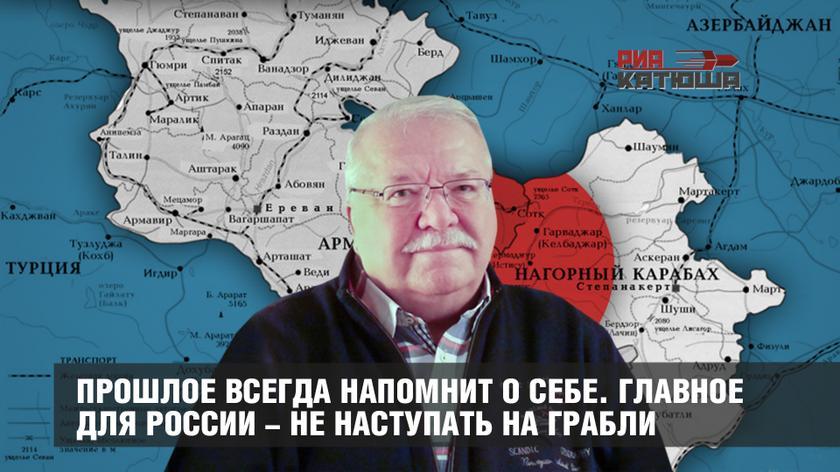 Прошлое всегда напомнит о себе. Главное для России - не наступать на грабли геополитика