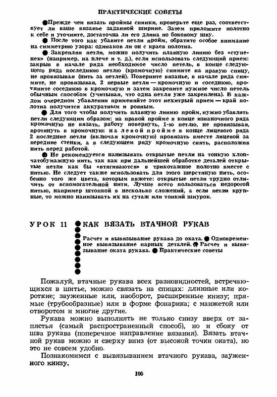 Азбука вязания Максимова 1979г продолжение №4