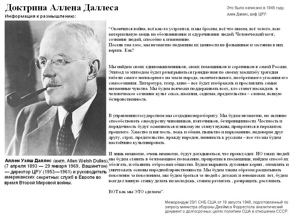 ПЛАН АЛЛЕНА ДАЛЛЕСА ПО УНИЧТОЖЕНИЮ СССР СКАЧАТЬ БЕСПЛАТНО